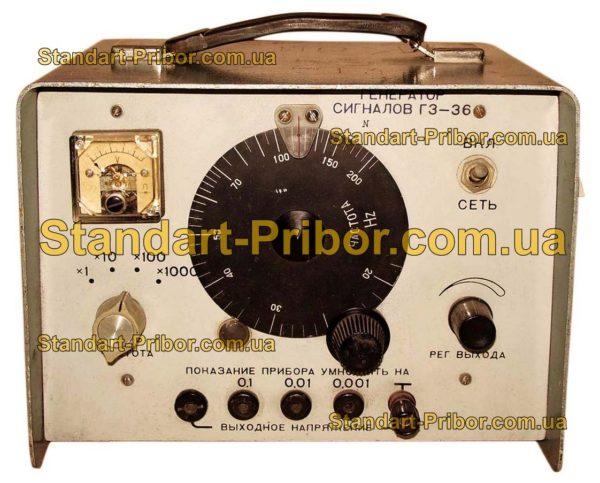 Г3-36 генератор сигналов низкочастотный - фотография 1