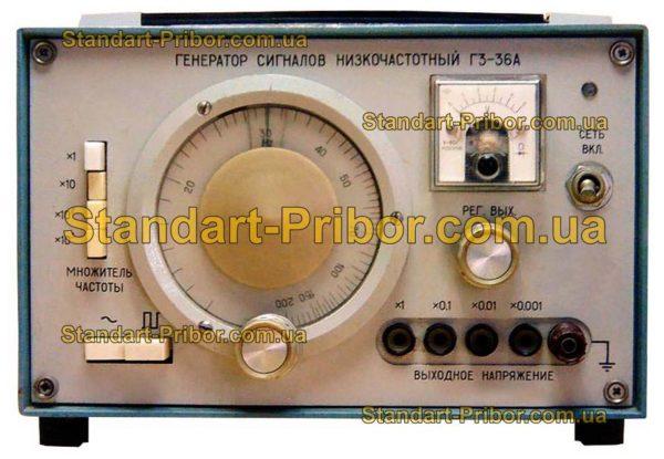 Г3-36А генератор сигналов низкочастотный - фотография 1