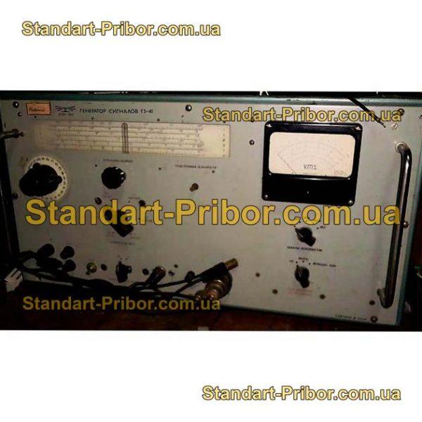 Г3-41 генератор сигналов низкочастотный - фотография 1