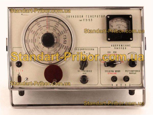 Г3-53 генератор сигналов низкочастотный - изображение 2
