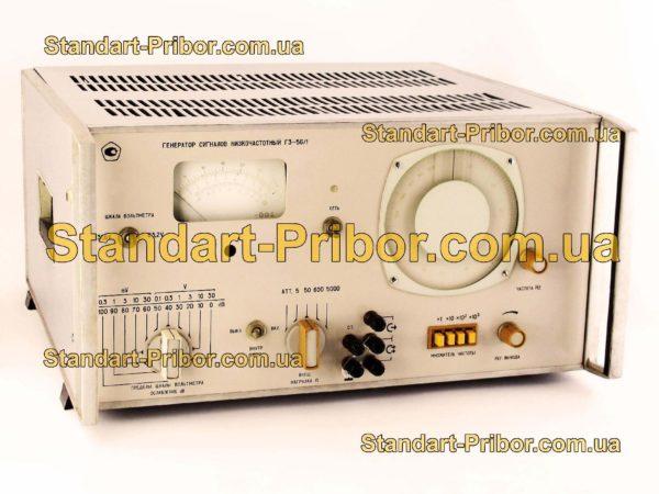 Г3-56/1 генератор сигналов низкочастотный - фотография 1