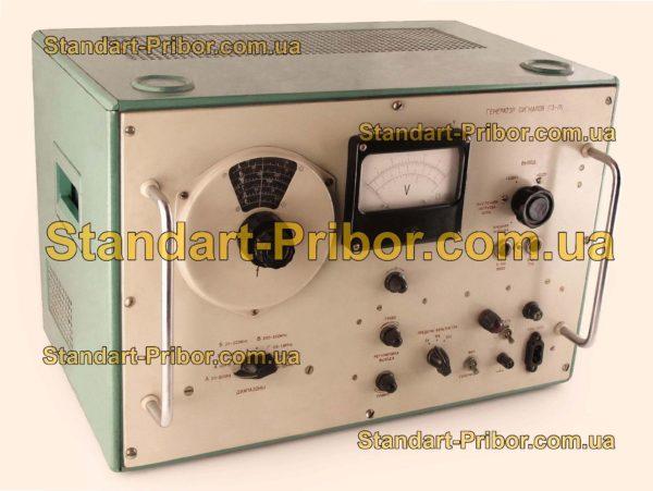 Г3-7А генератор сигналов низкочастотный - фотография 1