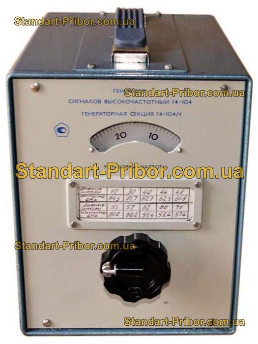 Г4-104 генератор сигналов высокочастотный - фотография 1