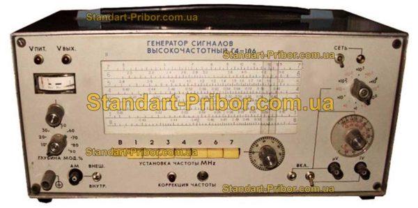 Г4-106 генератор сигналов высокочастотный - фотография 1