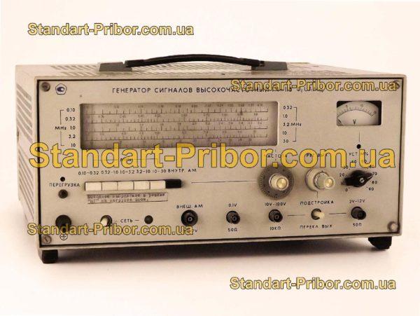 Г4-118 генератор сигналов высокочастотный - фотография 1