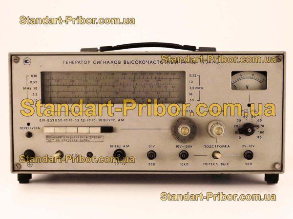 Г4-118 генератор сигналов высокочастотный - изображение 2