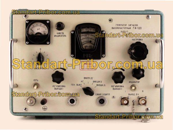 Г4-120 генератор сигналов высокочастотный - изображение 2