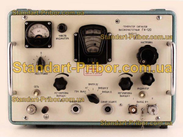 Г4-120 генератор сигналов высокочастотный - фото 3