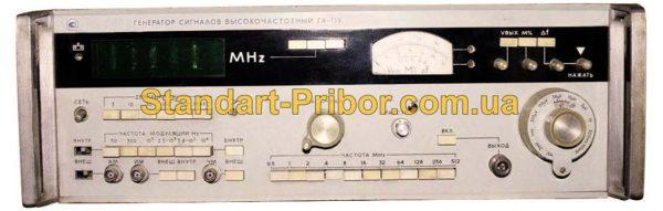 Г4-139 генератор сигналов высокочастотный - фотография 1