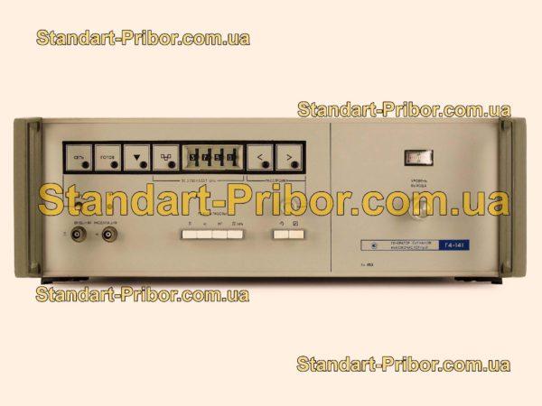 Г4-141 генератор сигналов высокочастотный - изображение 2