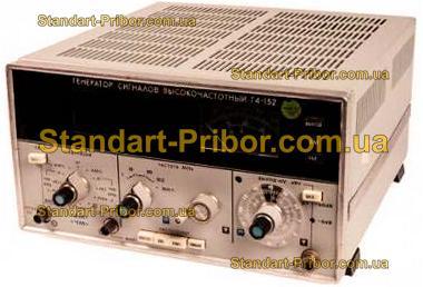 Г4-152 генератор сигналов высокочастотный - фотография 1