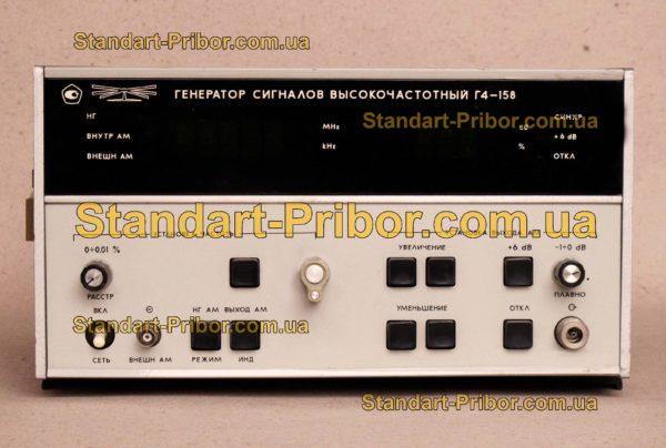 Г4-158 генератор сигналов высокочастотный - изображение 2
