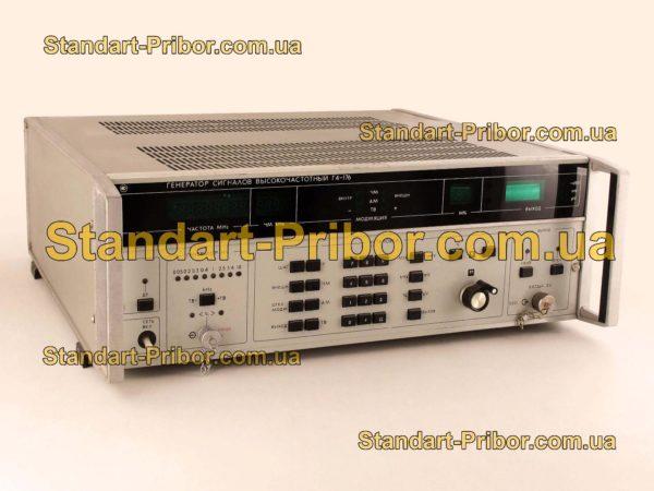 Г4-176 генератор сигналов высокочастотный - фотография 1