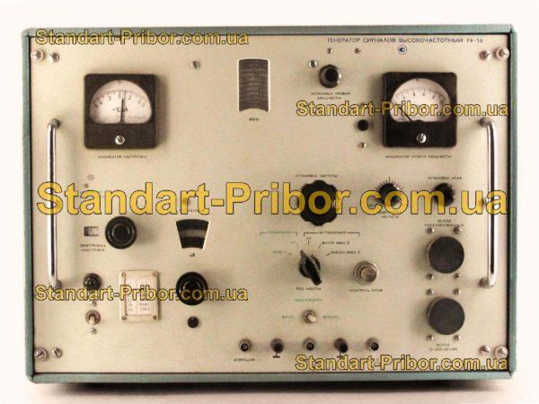Г4-56 генератор сигналов высокочастотный - изображение 2
