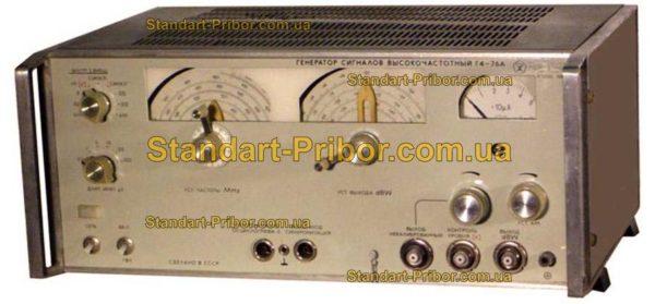 Г4-58 генератор сигналов - фотография 1