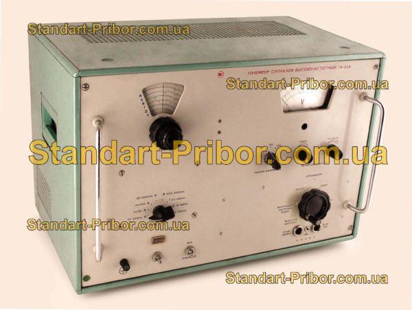 Г4-65А генератор сигналов высокочастотный - фотография 1