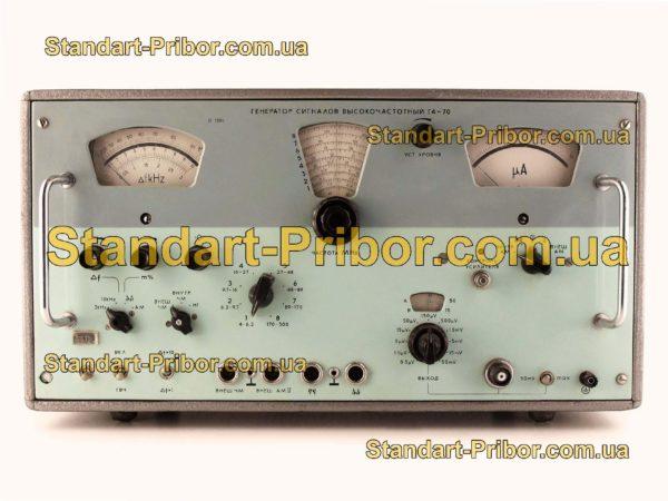 Г4-70 генератор сигналов высокочастотный - изображение 2