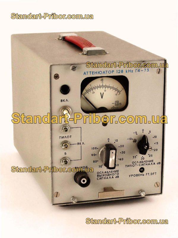 Г4-73 генератор сигналов высокочастотный - фотография 10