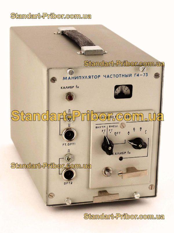 Г4-73 генератор сигналов высокочастотный - изображение 8
