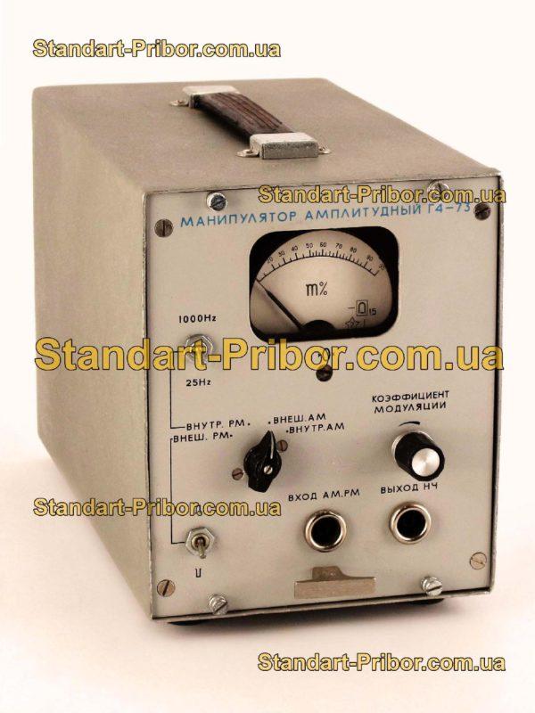 Г4-73 генератор сигналов высокочастотный - фото 9