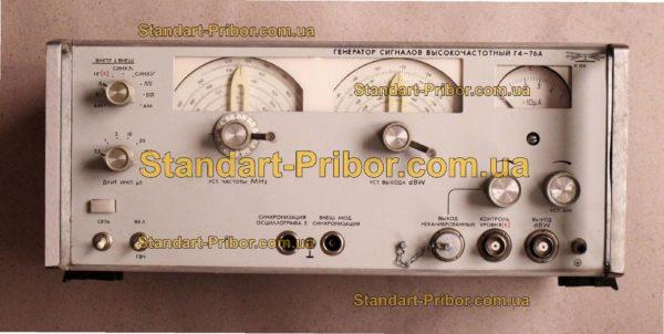 Г4-76А генератор сигналов высокочастотный - фотография 1