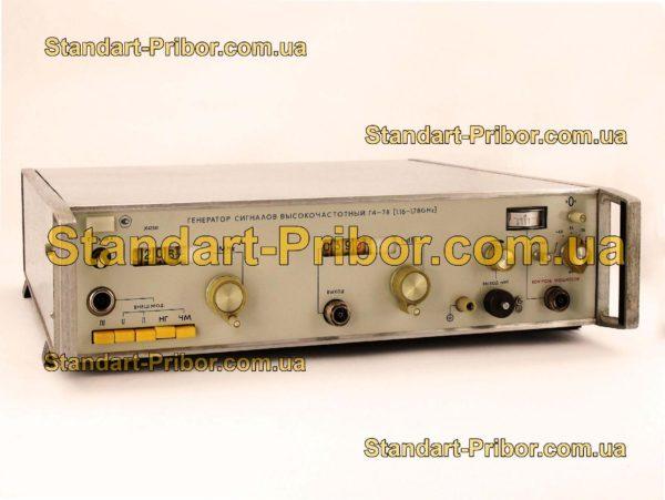 Г4-78 генератор сигналов высокочастотный - фотография 1