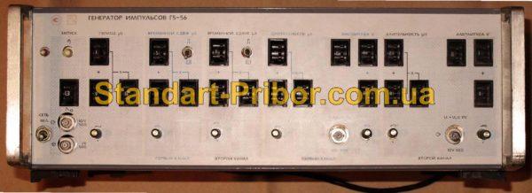 Г5-56 генератор импульсов - изображение 2