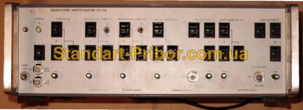 Г5-56А генератор импульсов - изображение 2