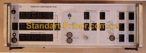 Г5-60 генератор импульсов - фото 3