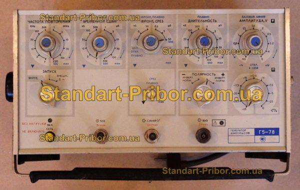 Г5-78 генератор импульсов - фото 3