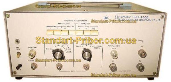 Г6-17 генератор сигналов - фотография 1
