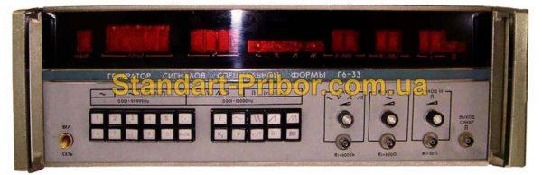 Г6-33 генератор сигналов - фотография 1