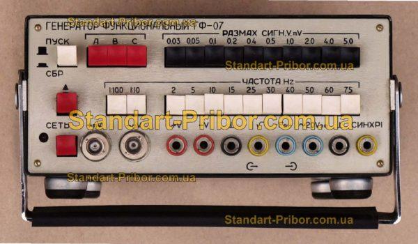 ГФ-07 генератор сигналов низкочастотный - изображение 2