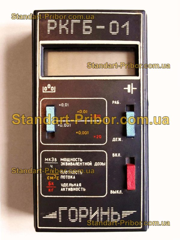 ГОРИНЬ-РКГБ-01 дозиметр, радиометр - фото 3