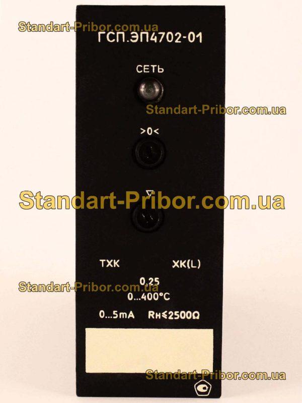 ГСП.ЭП4702-01 преобразователь - изображение 2