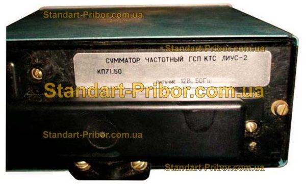 ГСП КТС ЛИУС-2 сумматор частотный - фотография 1