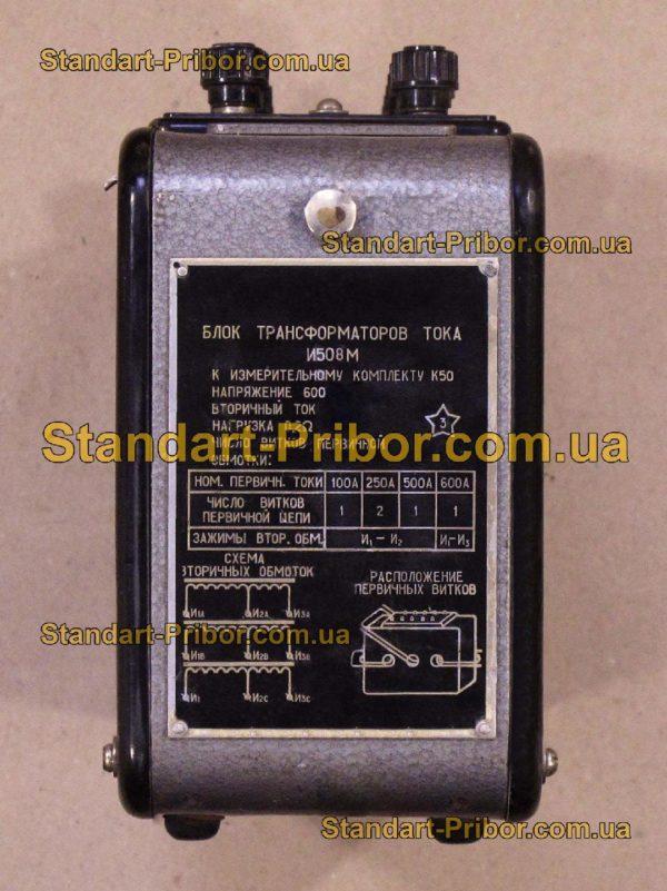 И508М комплект - фотография 4