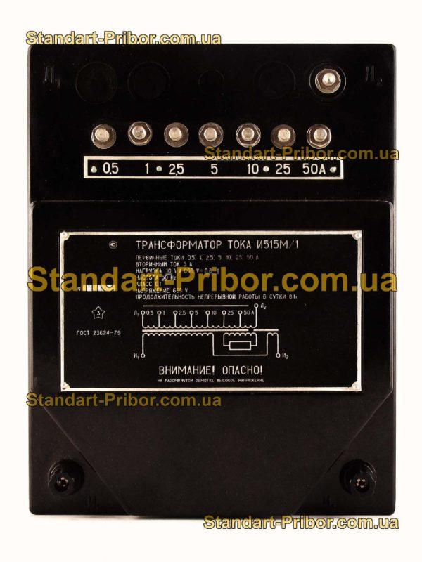 И515М/1 трансформатор тока - изображение 2