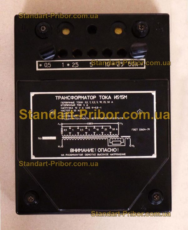 И515М трансформатор тока - изображение 2