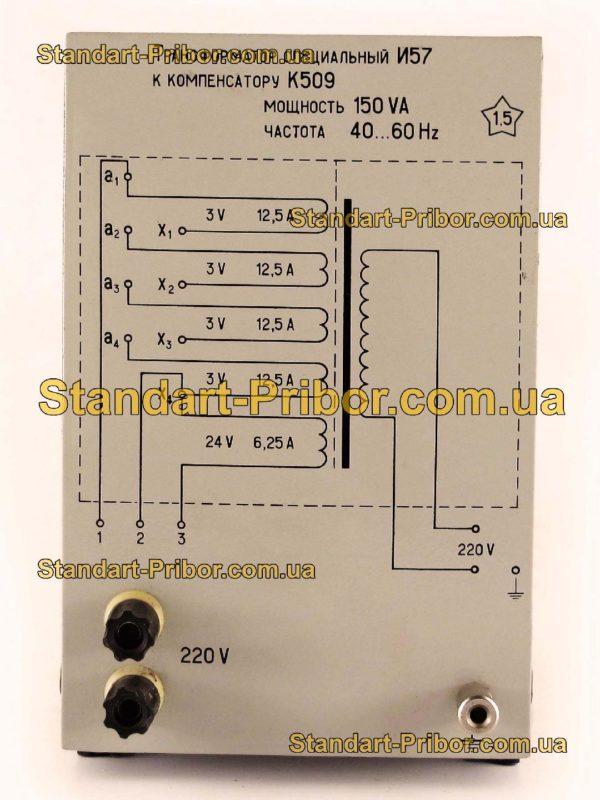 И57 трансформатор тока - изображение 2
