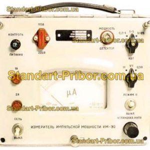 ИМ-30 измеритель импульсной мощности - фотография 1