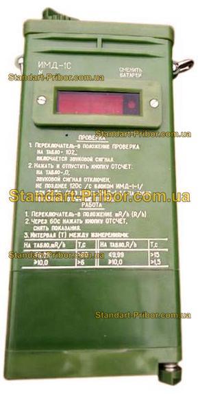 ИМД-1 дозиметр - фотография 1