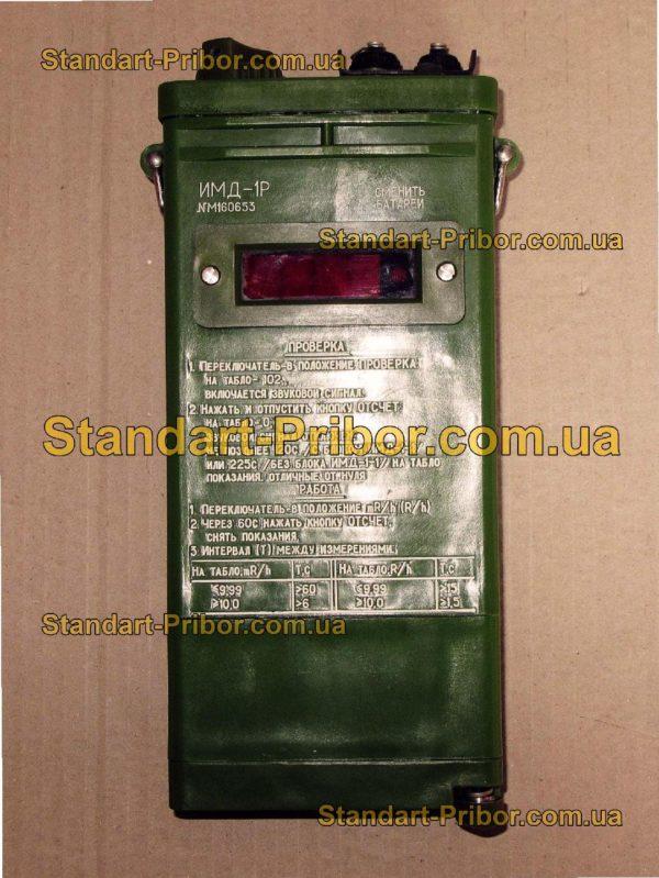 ИМД-1Р дозиметр, радиометр - изображение 2