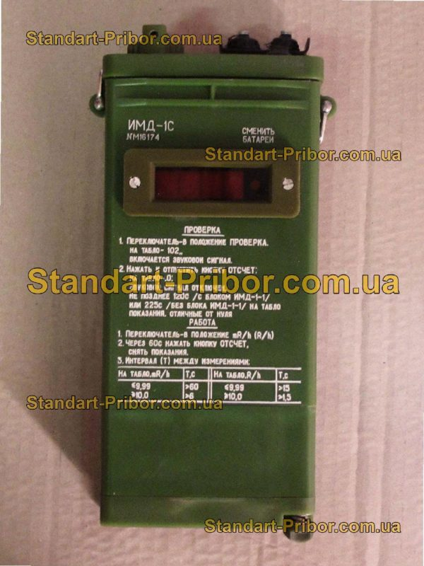 ИМД-1С дозиметр, радиометр - изображение 2