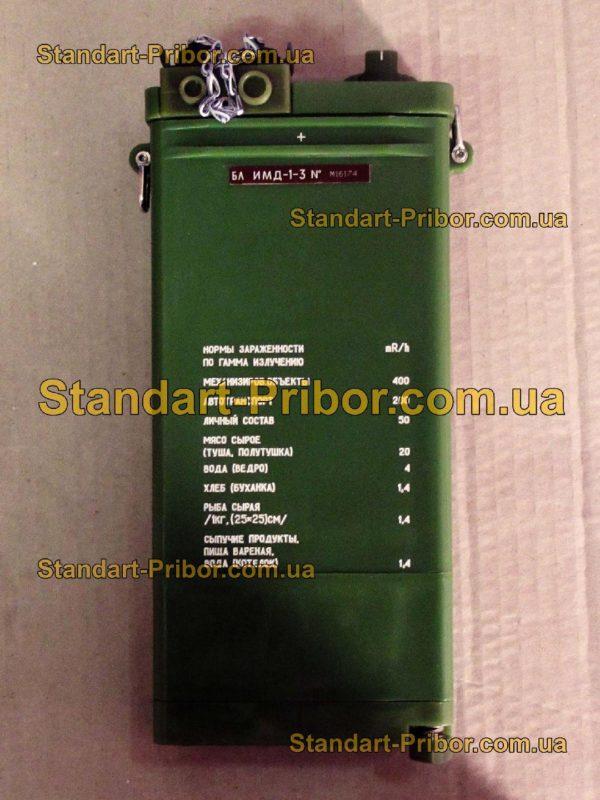 ИМД-1С дозиметр, радиометр - фото 6