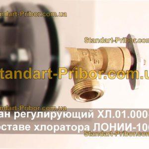 ХЛ.01.000-01 кран регулирующие - фотография 1
