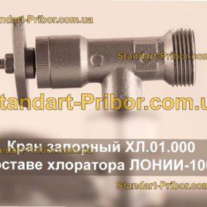 ХЛ.01.000 кран запорный - фотография 1