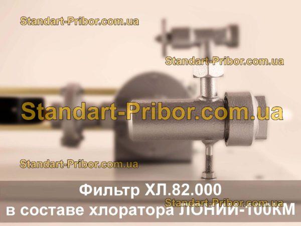 ХЛ.82.000 фильтр - фотография 1