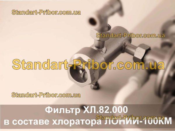 ХЛ.82.000 фильтр - изображение 2
