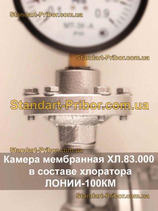 ХЛ.83.000 камера мембранная - фотография 1
